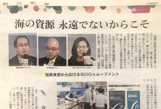 20191016_朝日地球会議