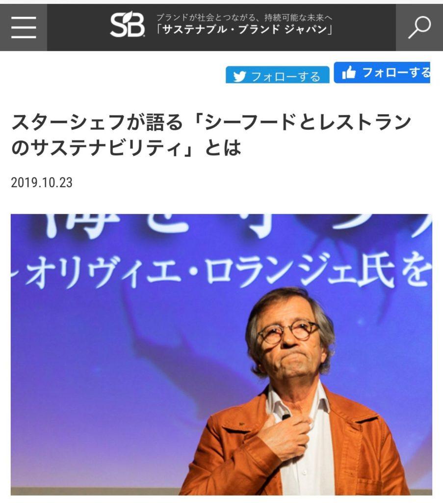 2019_1102『サステナブル・ブランド・ジャパン』に掲載