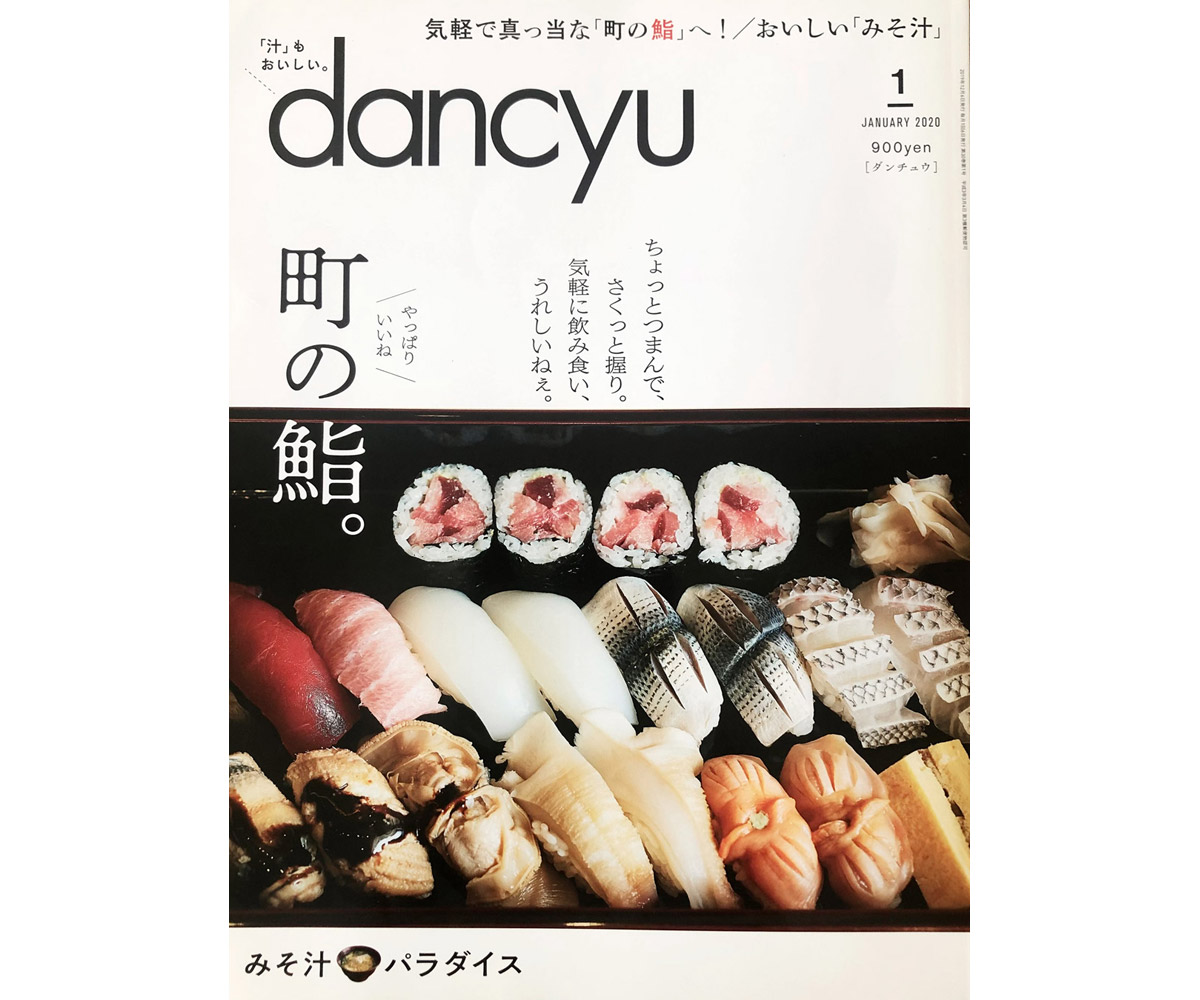 dancyu(ダンチュウ) 2020年1月号 「町の鮨。」