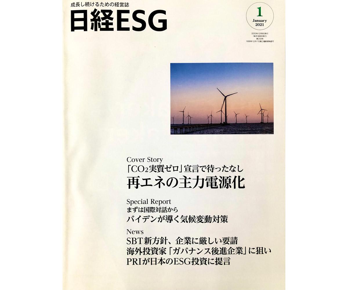 日経ESG2021年1月号