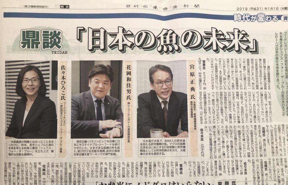 水産経済新聞 記事:鼎談『日本の魚の未来』