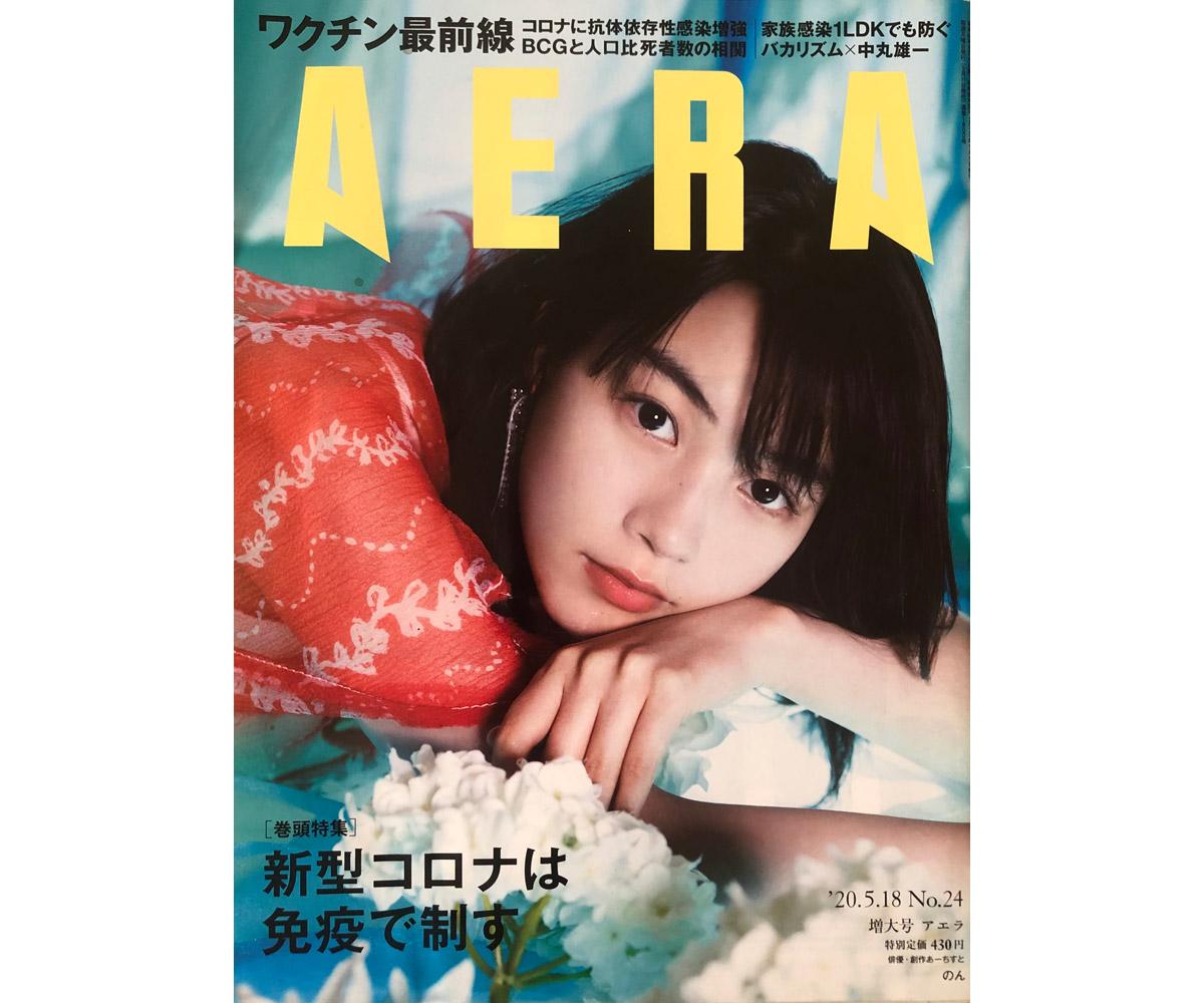 AERA (アエラ) 2020年 5/18 号