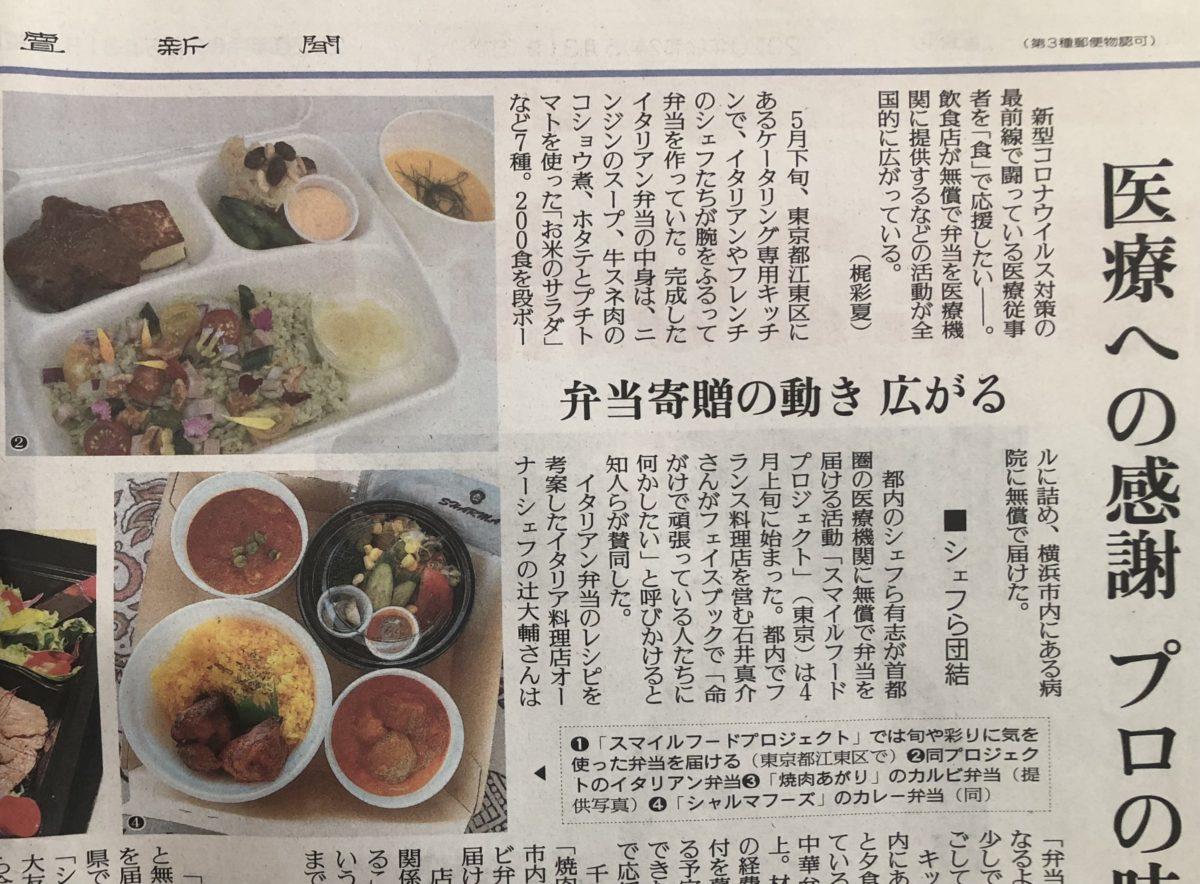 読売新聞 (2020.05.31)