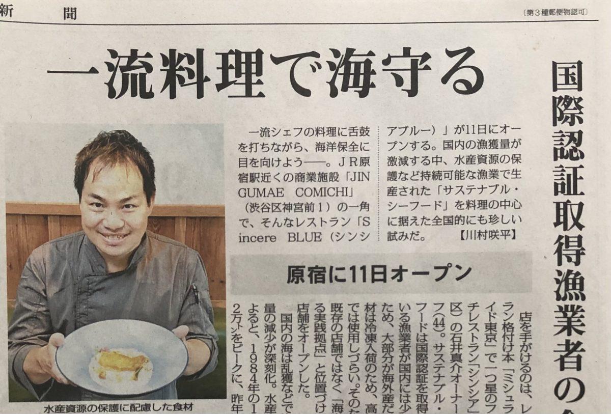 毎日新聞 (2020.09.09)