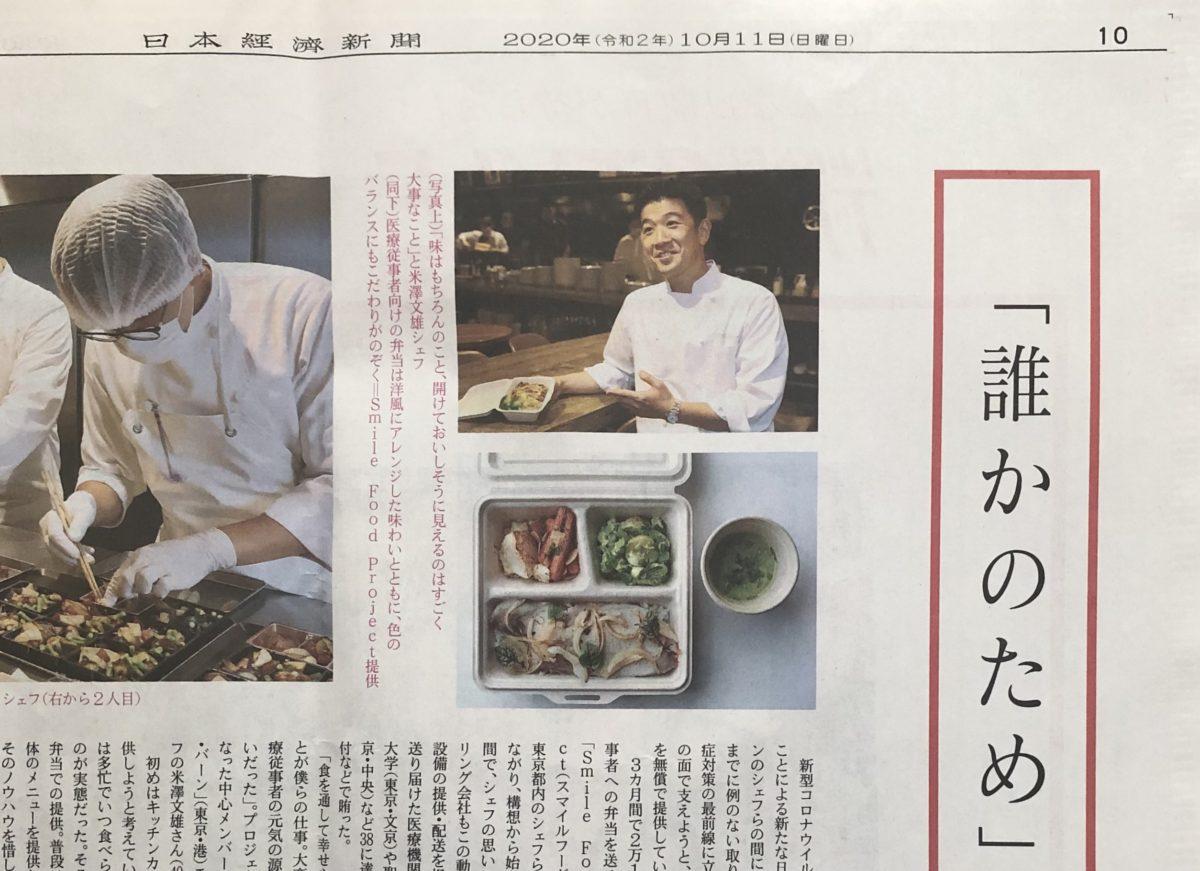 日経新聞 (2020.10.11)