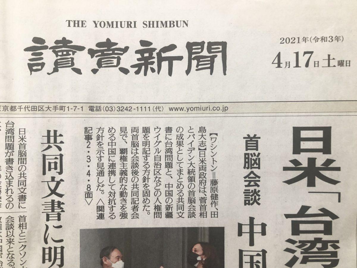 2021_0417 『読売新聞 4月17日朝刊』に掲載されました