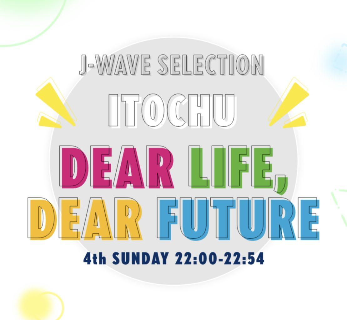 2021_0629『J-WAVE ITOCHU DEAR LIFE, DEAR FUTURE』に出演しました