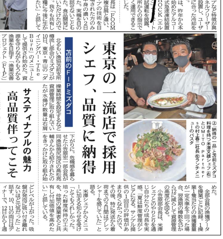 週間水産新聞 - 記事