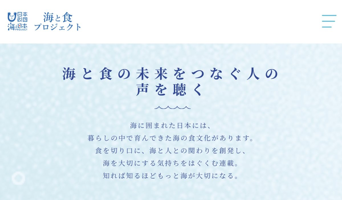 日本財団『海と食プロジェクト』