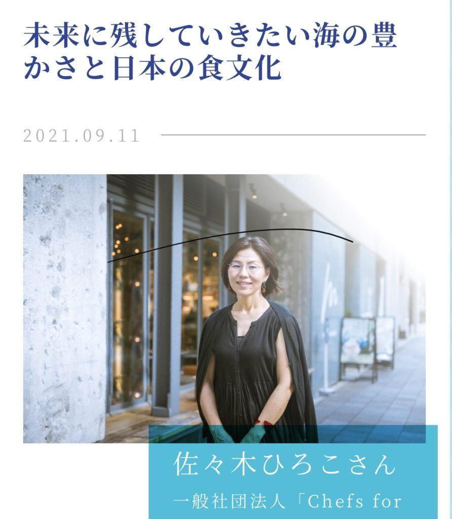 日本財団『海と食プロジェクト』記事
